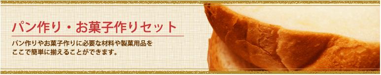 パン作り・お菓子作りセット