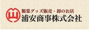 浦安商事 株式会社