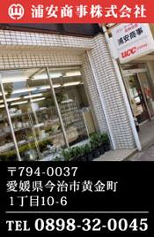 浦安商事株式会社